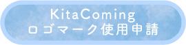 KitaComingロゴマーク使用申請