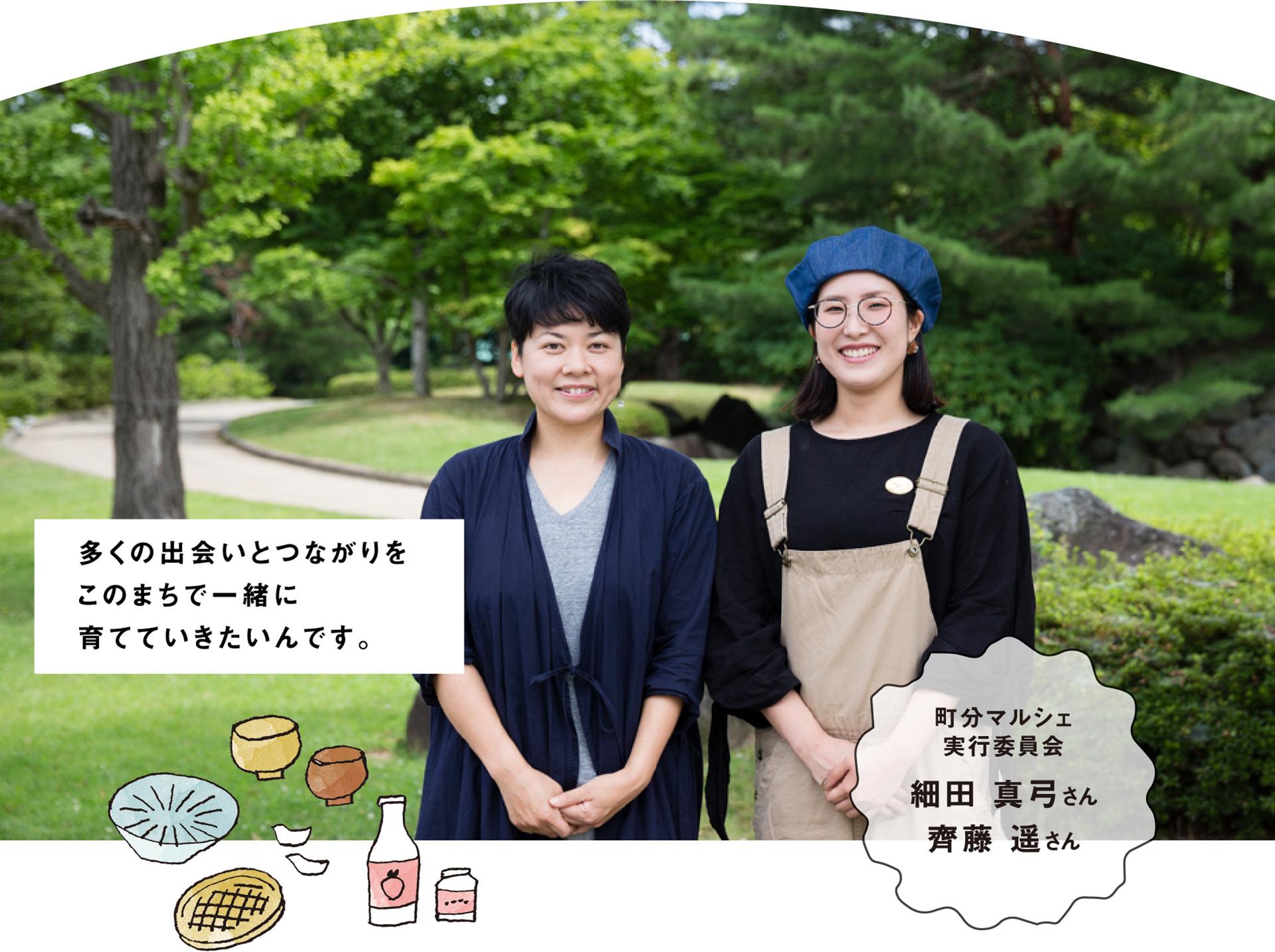 町分マルシェ 実行委員会 細田 真弓さん 齊藤 遥さん