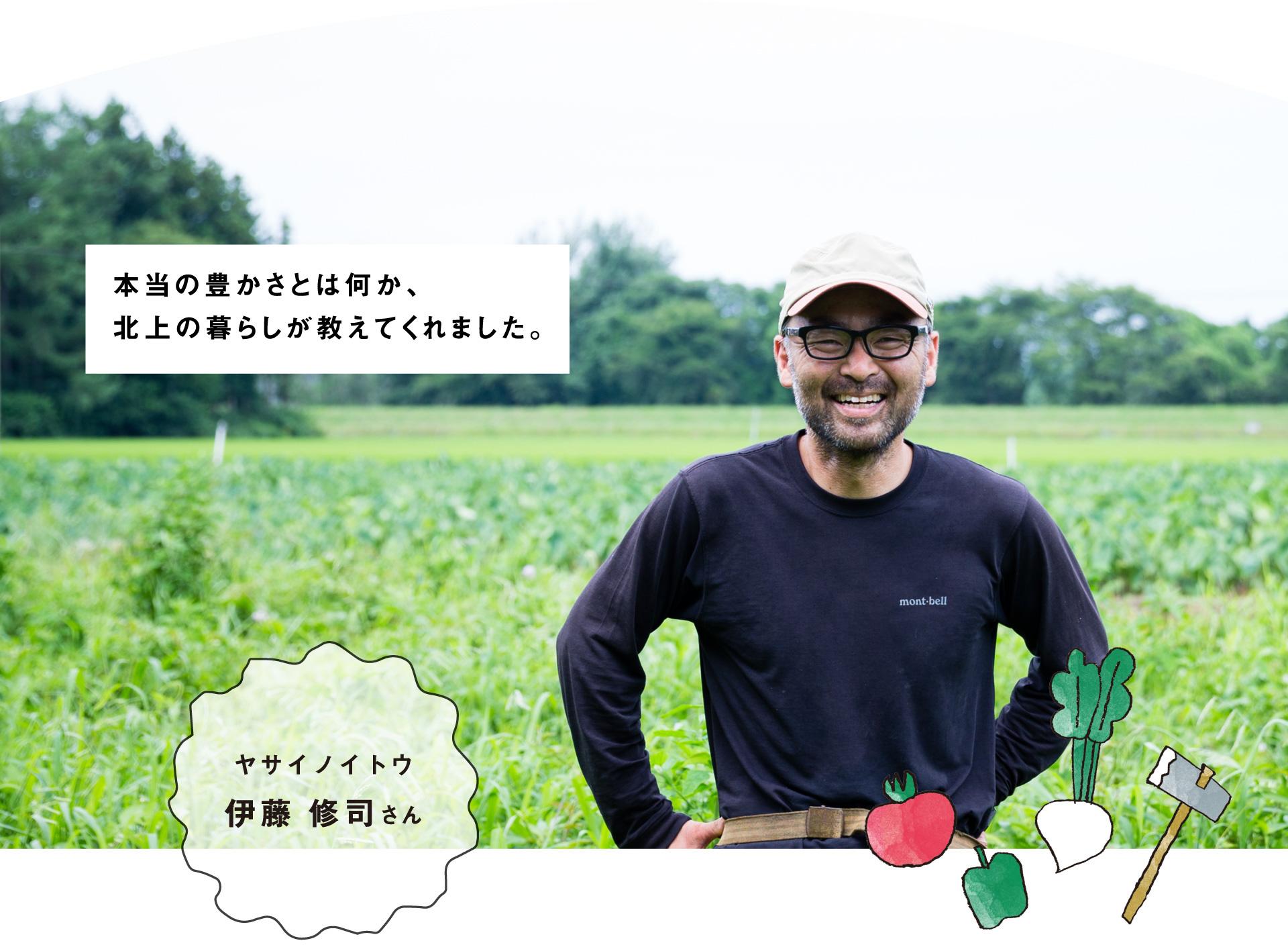 ヤサイノイトウ 伊藤修二さん